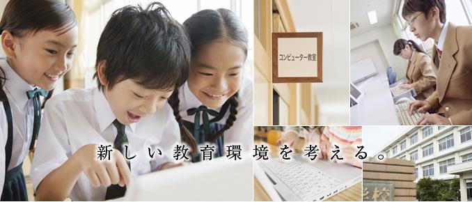 新しい教育環境を考える。